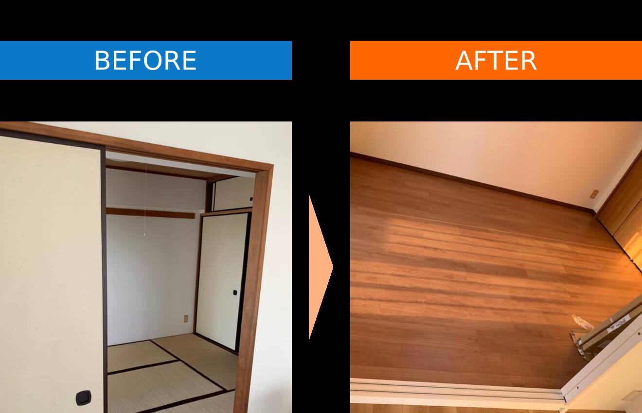 床の和洋変更BeforeAfter